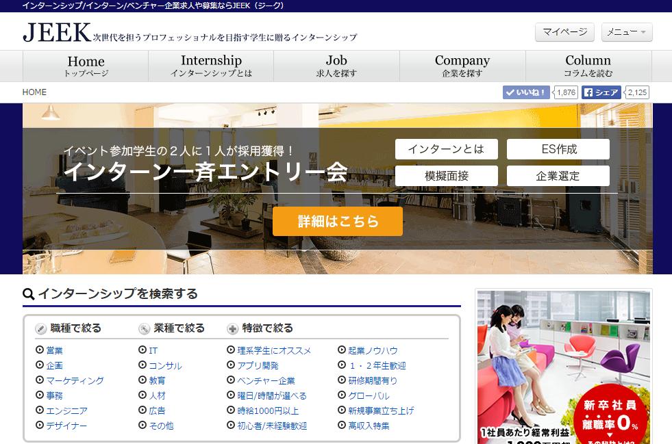 設立わずか3年で日本最大級のインターン求人サイトを立ち上げたITベンチャー