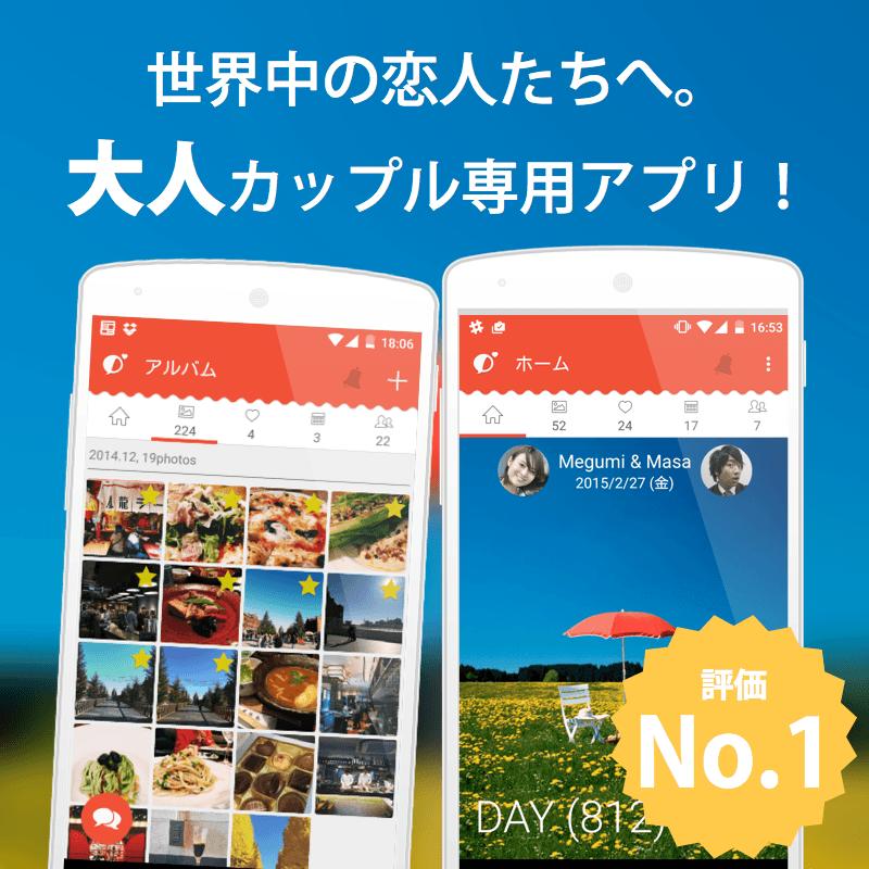 PairyはNo.1カップル専用アプリ!
