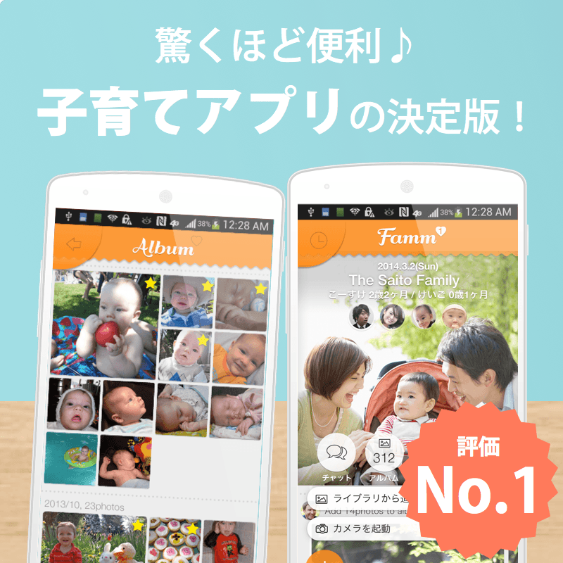 FammはNo.1子育てアプリ!
