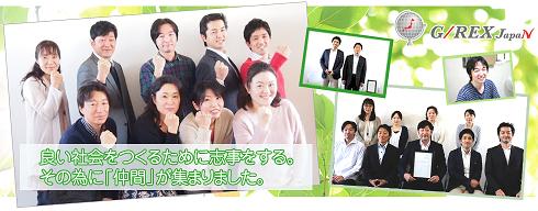 ジーレックスジャパン株式会社