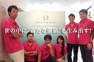 デイブレイク株式会社