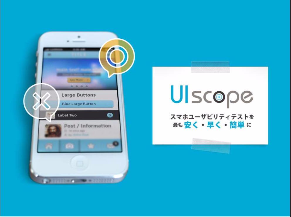 自社サービス「UIscope」がとにかくスゴい!!