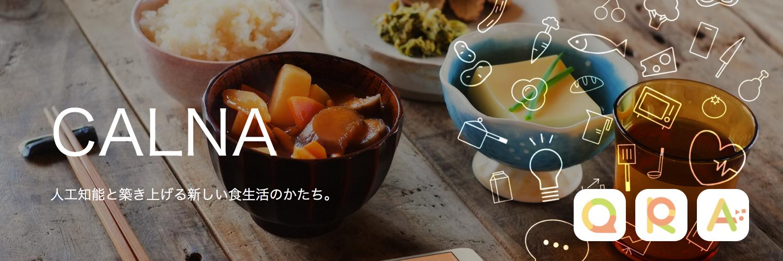 食生活の人工知能アシスタントを運営してます。
