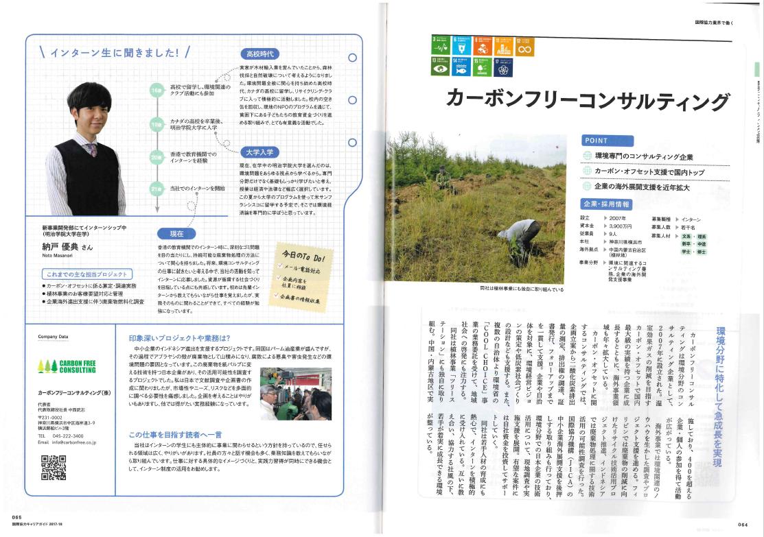 国際協力キャリアガイドにインターン生の記事が掲載されました
