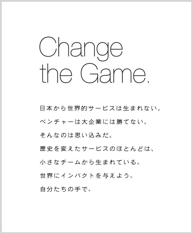 『世の中の時流を変える』サービスを生み出す会社を、貴方の手で更に成長させよう★