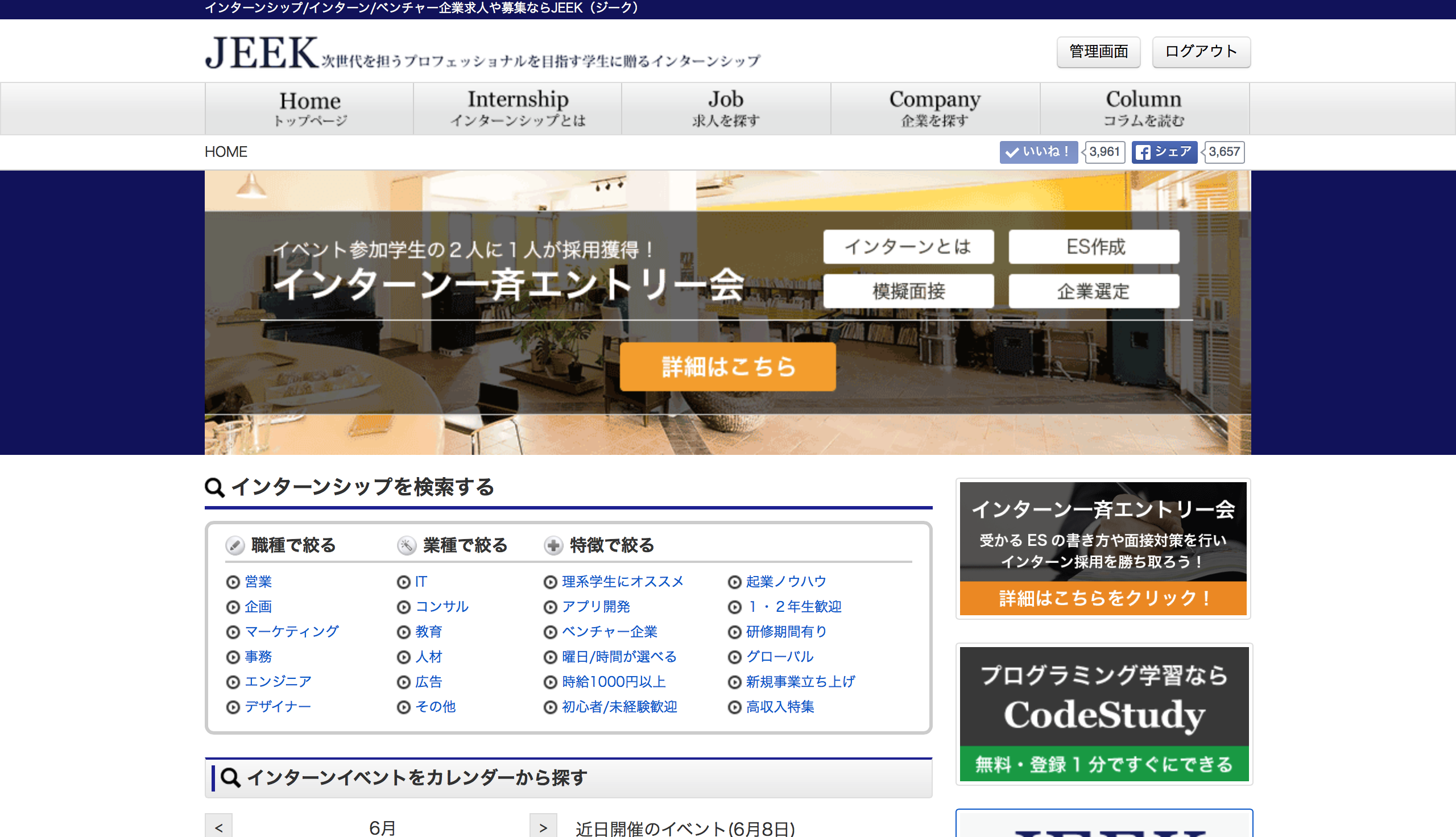 設立わずか3年目にして日本No.1インターン求人サイトを立ち上げたITベンチャー!