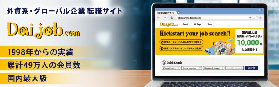 日本最大級の外資系・グローバル企業転職サイト「Daijob.com」を運営