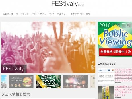 日本最大級のフェス・イベント情報サイトに関わるインターン