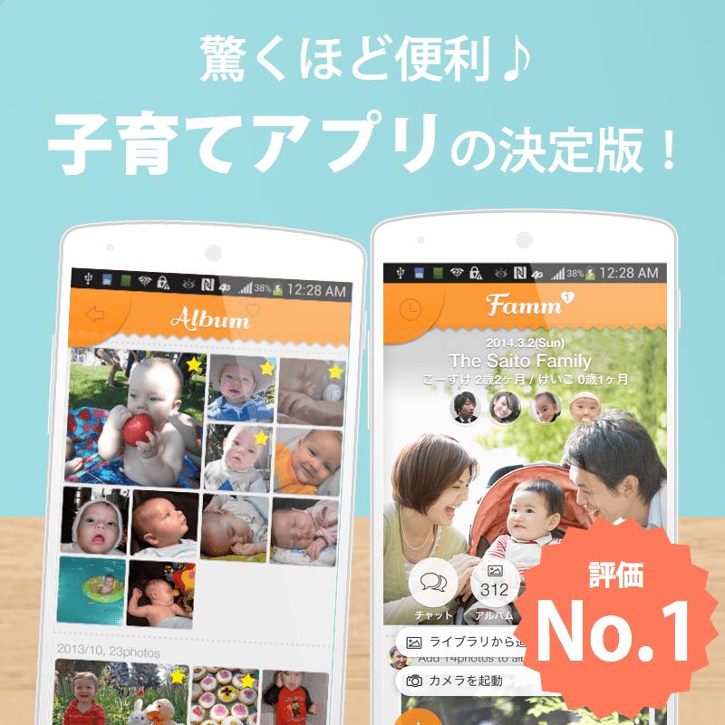 Fammはグローバルにも進出するNo.1子育てアプリ!