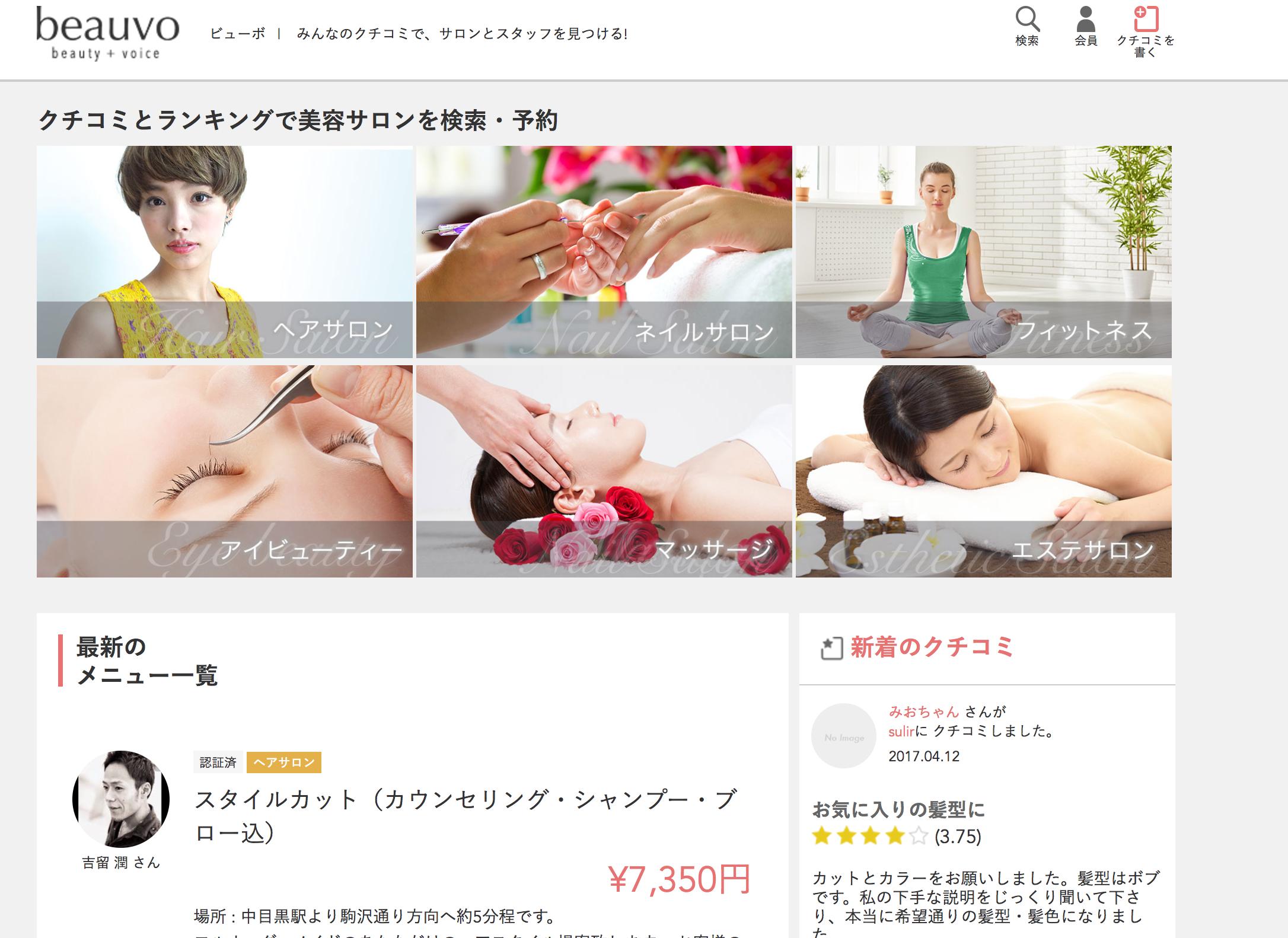 美容系キュレーションメディアのマーケティング、企画、運営