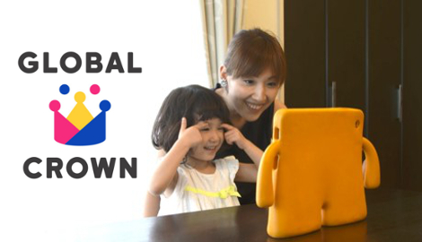 「GLOBAL CROWN」とは?