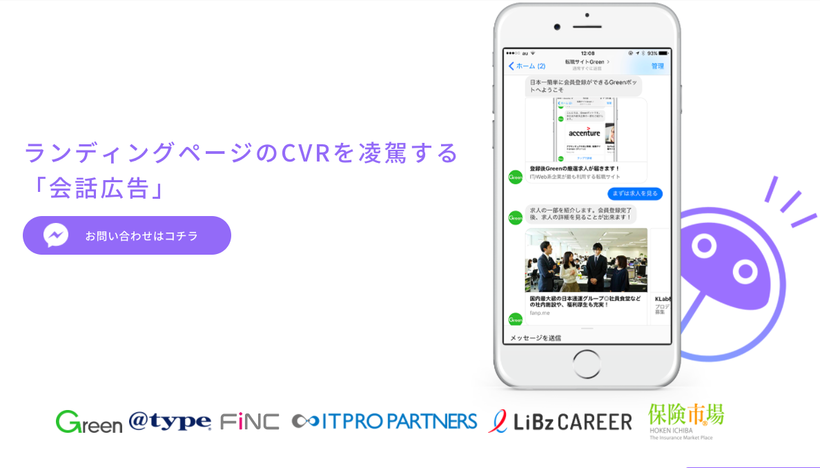 【最先端広告】会話広告とは!?