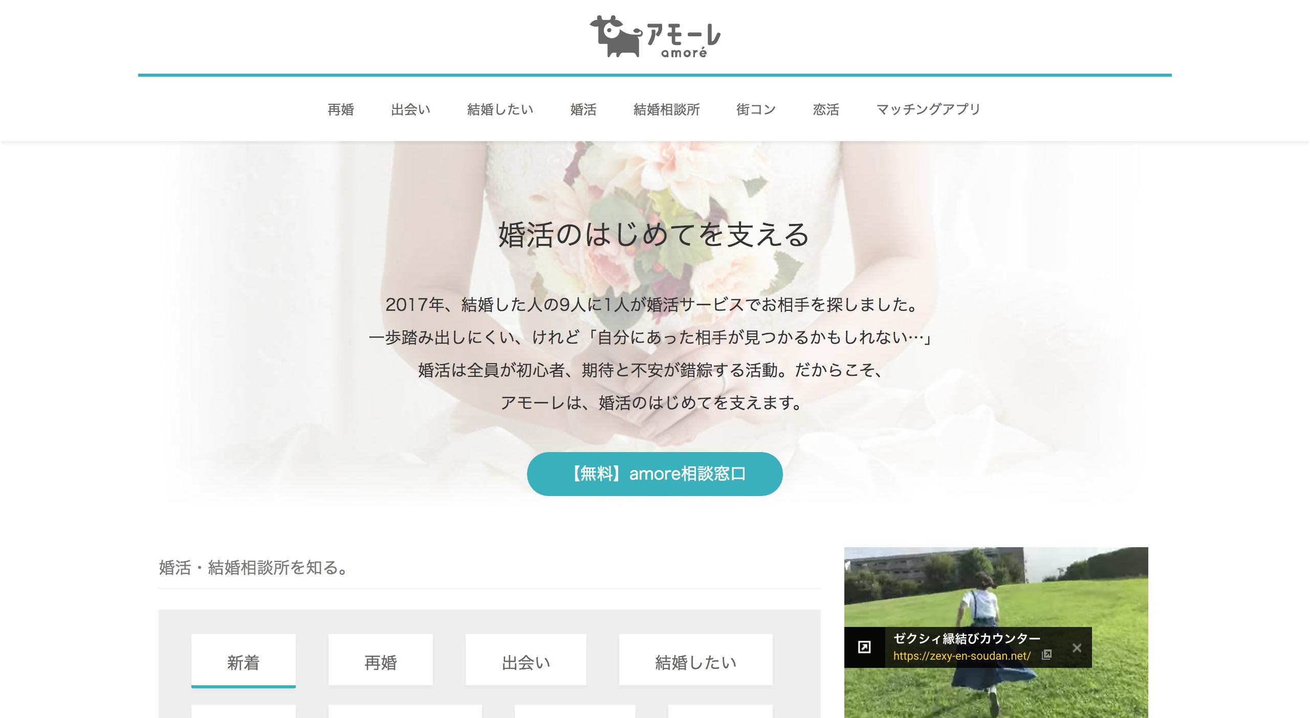 【日本最大級の婚活メディア】「婚活のはじめてを支える」婚活メディアとは?