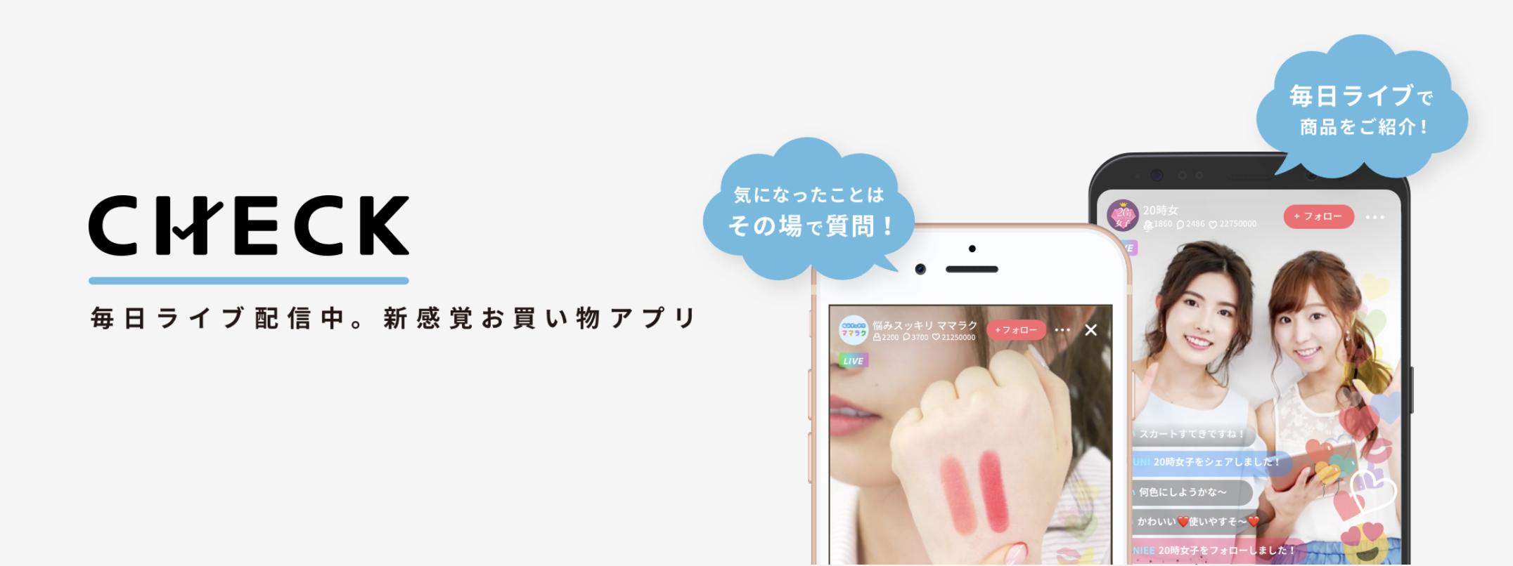 ライブコマースアプリ「CHECK」の立ち上げに参画