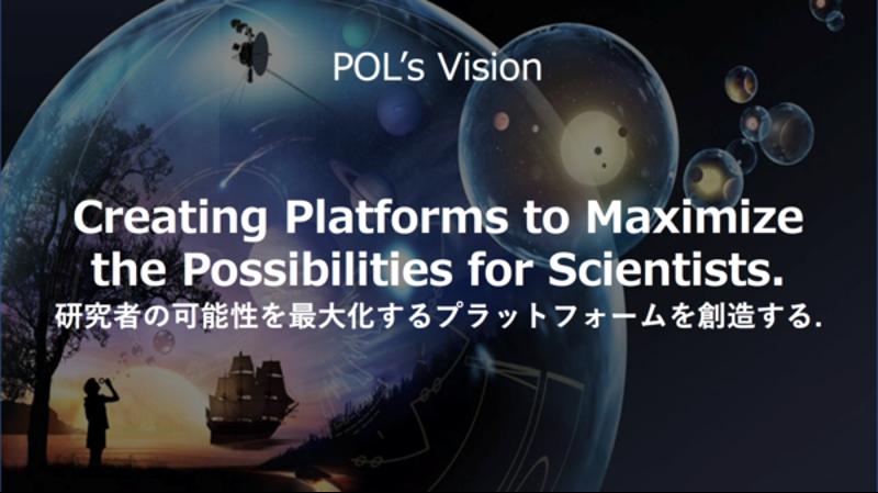 【研究者の可能性を最大化するプラットフォームを創る】