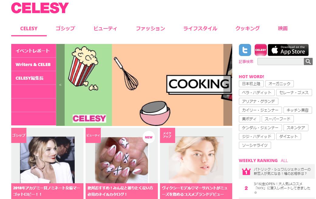 女性向けWEBメディア「CELESY」の編集者になれる!