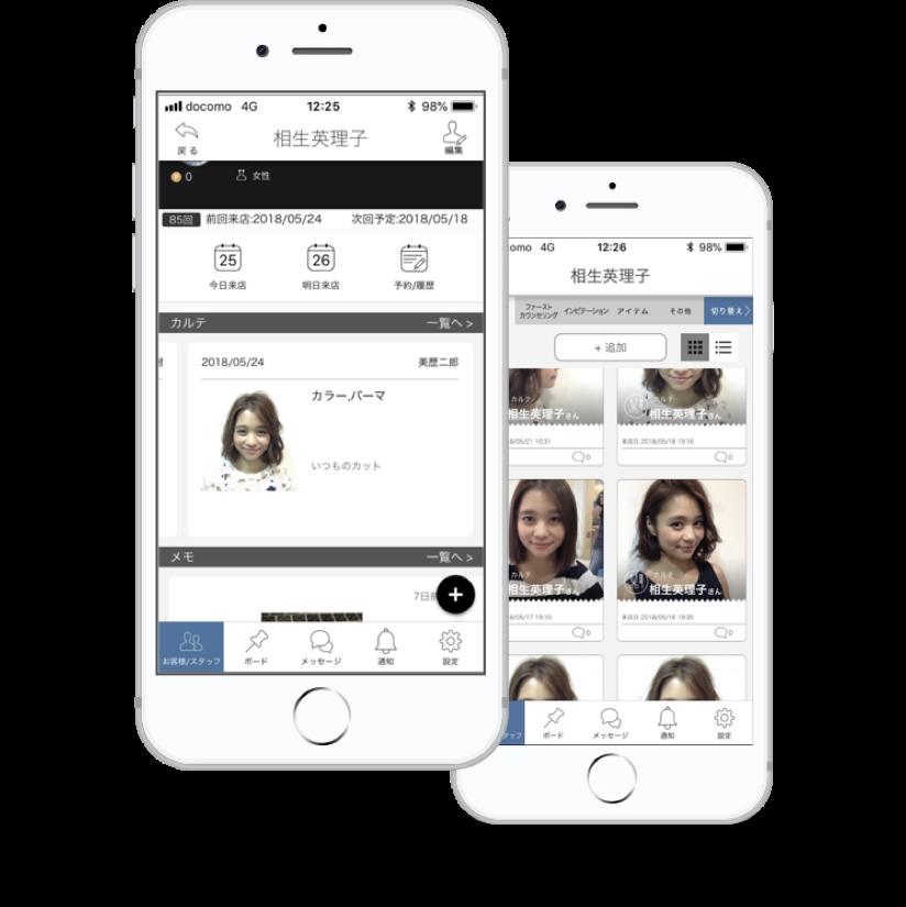 美容室向け顧客カルテアプリ「美歴」の提案営業