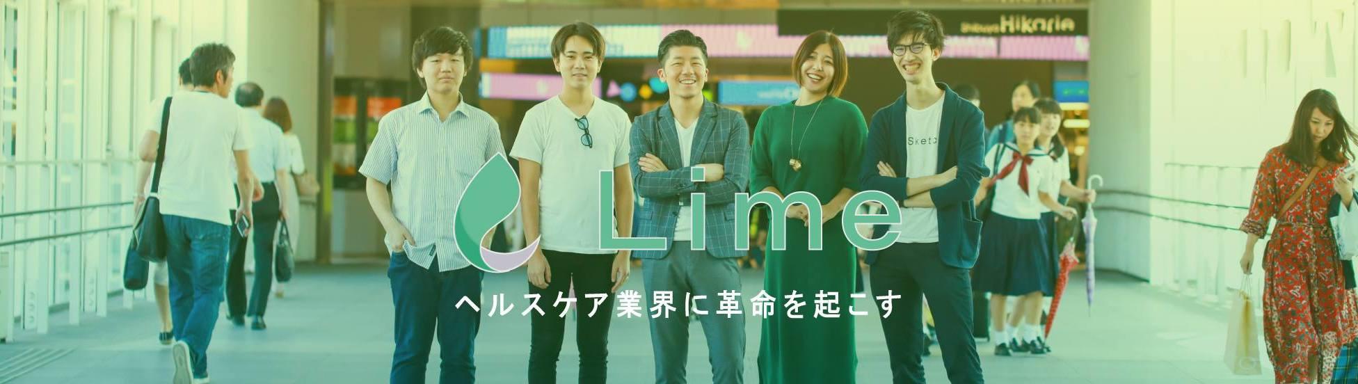 株式会社Lime