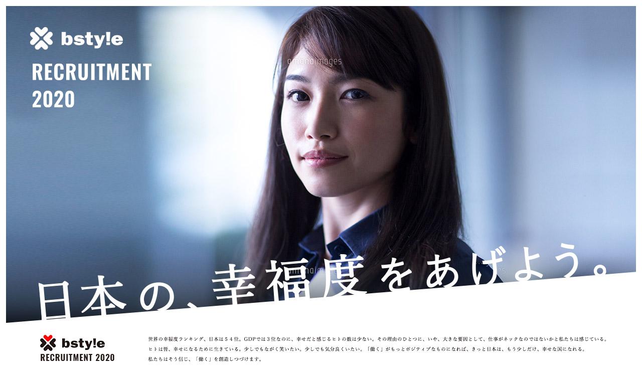 【スローガン】日本の幸福度を上げる