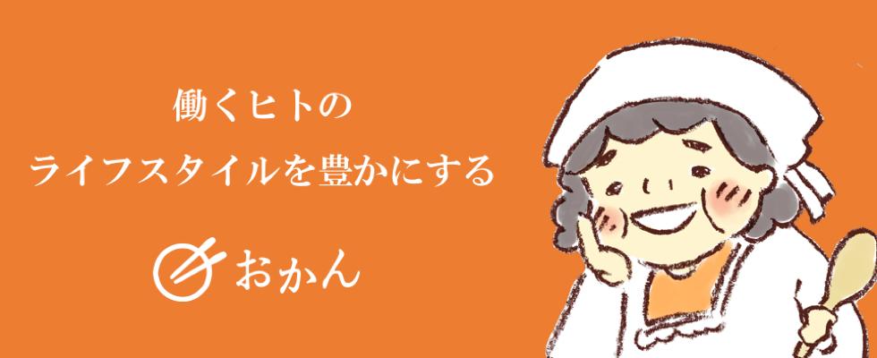 株式会社おかん