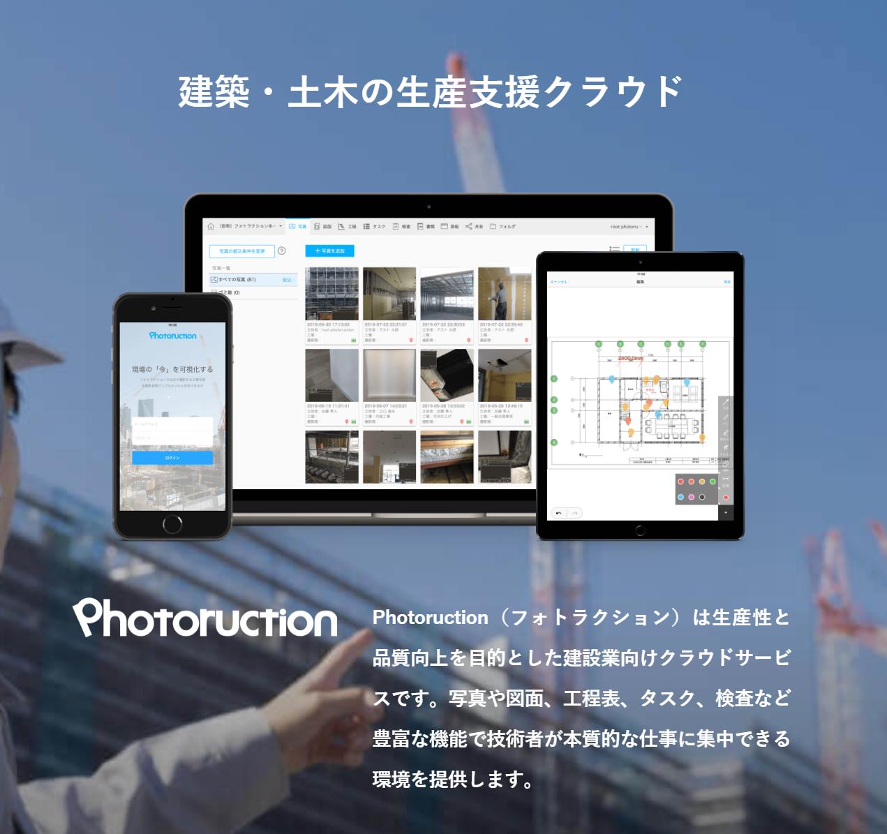 生産支援クラウド『Photoruction』