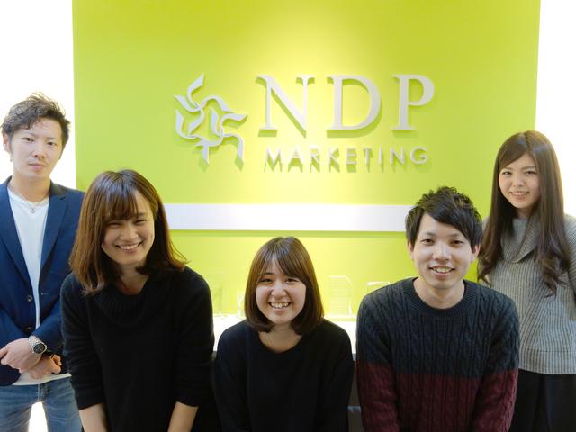 株式会社 NDPマーケティング