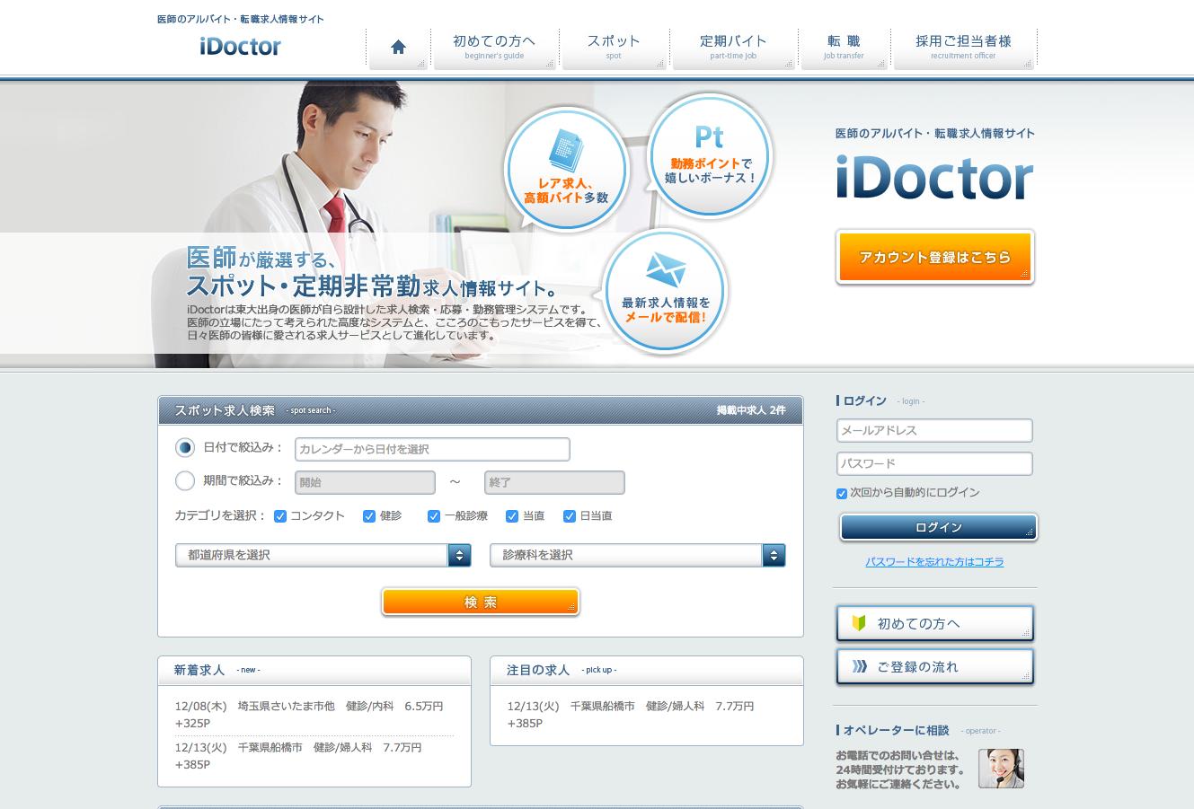 新規事業のwebサイトのディレクション・制作