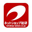 株式会社ネットショップ総研