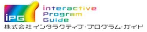 株式会社インタラクティブ・プログラム・ガイド