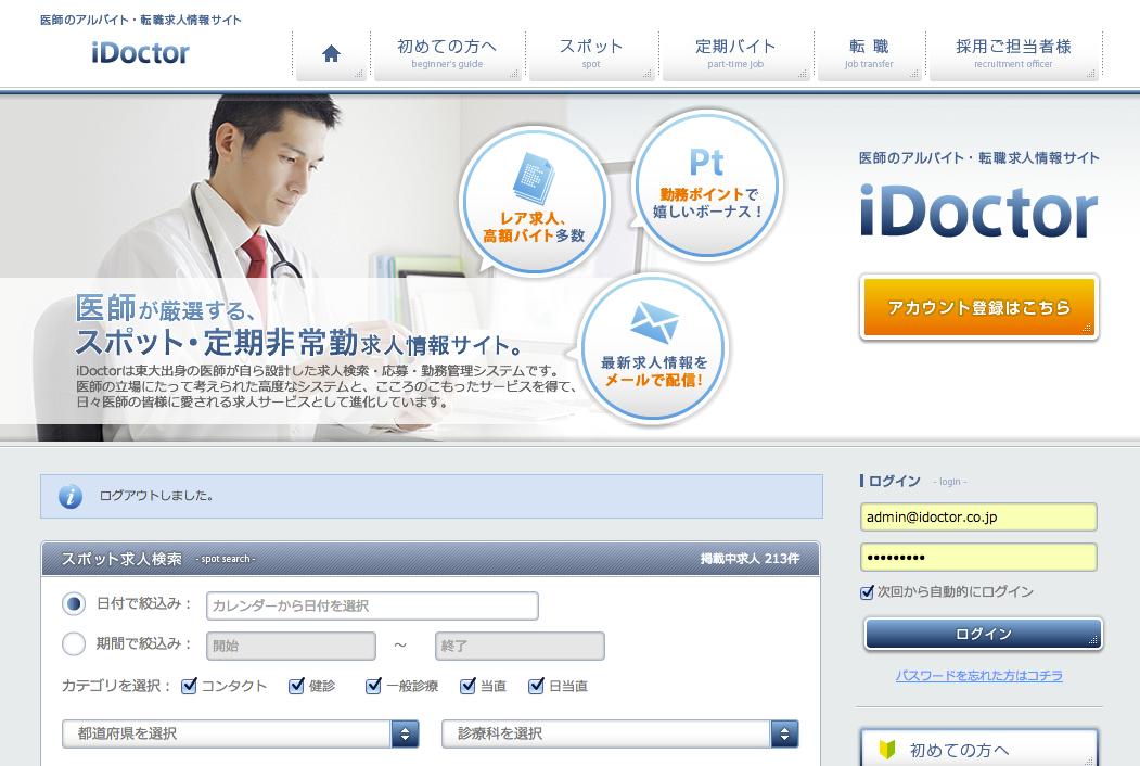株式会社iDoctor