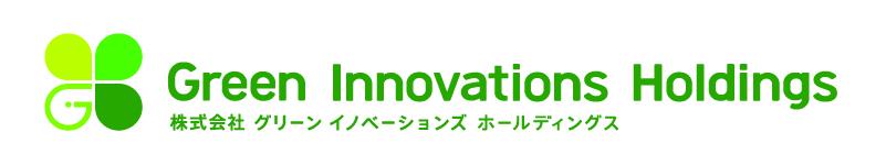 株式会社グリーンイノベーションズホールディングス