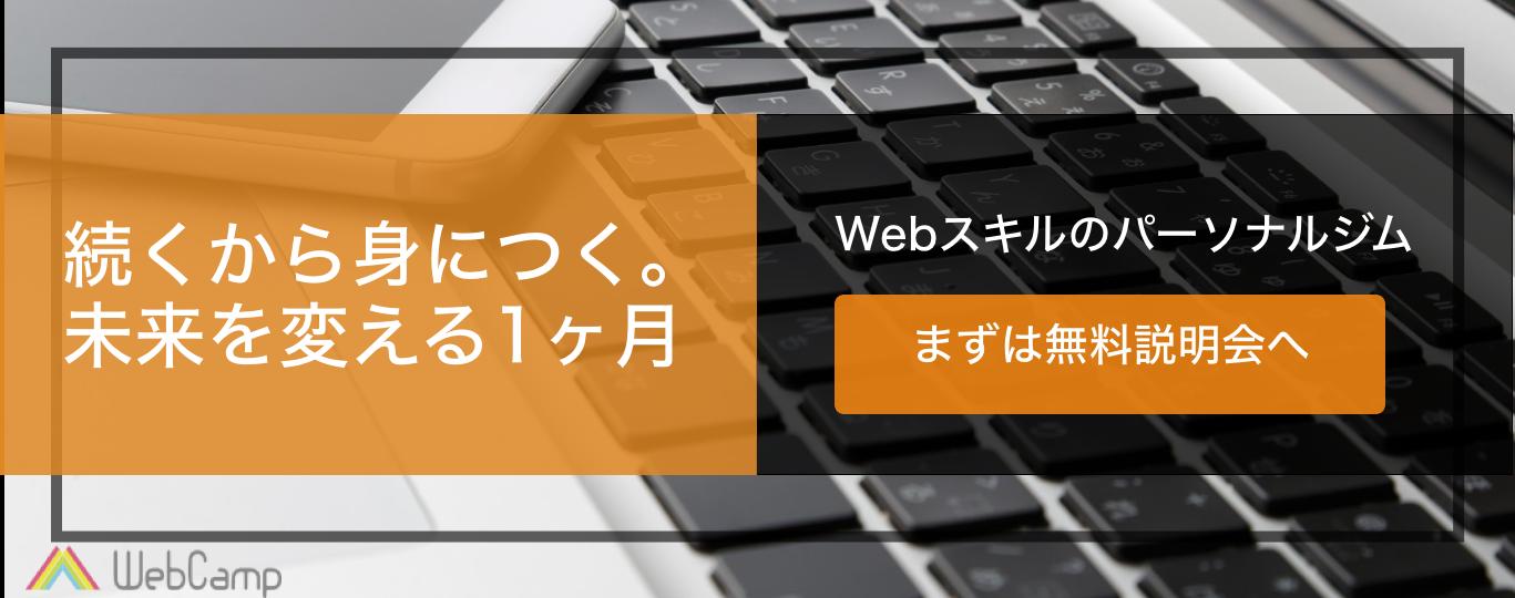 【IT業界で活躍したい方必見】Webスキルが確実に身につく「WebCamp無料説明会」