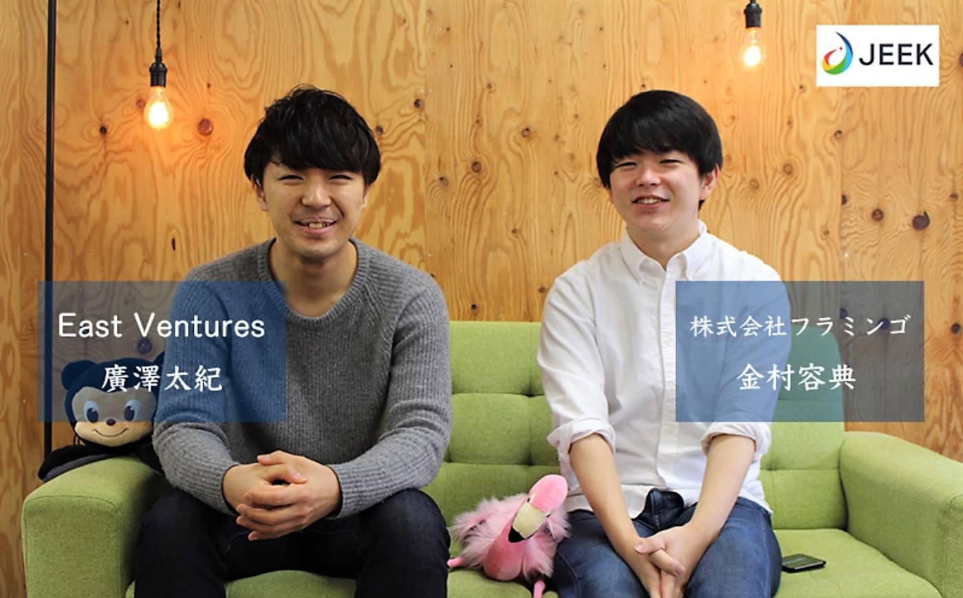 """【若手""""起業家×VC対談""""】 「事業だけでなく、生活でもサポートを」 関西出身同士が二人三脚で歩んできた道のり。"""